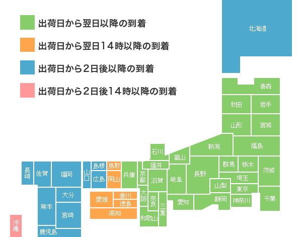 都道府県別お届け日数