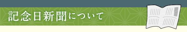 記念日新聞についてのQ&A