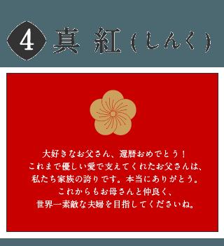 真紅(しんく)