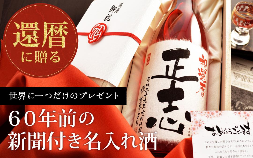 【還暦のお祝いに】メモリアル新聞付き名入れ日本酒1800m≪真紅≫【純米大吟醸】