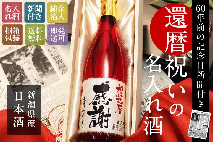 【還暦のお祝いに】記念日新聞付き名入れ日本酒1800m≪真紅≫【純米大吟醸】