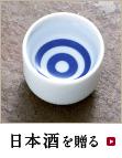 還暦祝いに日本酒を贈る