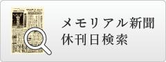 メモリアル新聞の休刊日一覧