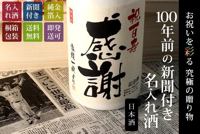 100年前の新聞付き名入れ酒