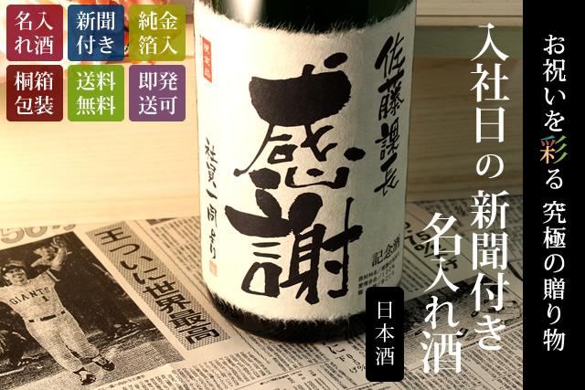 入社日の新聞付き名入れ酒