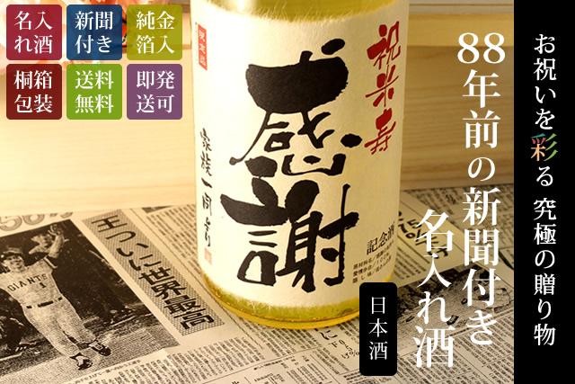 88年前の新聞付き名入れ酒