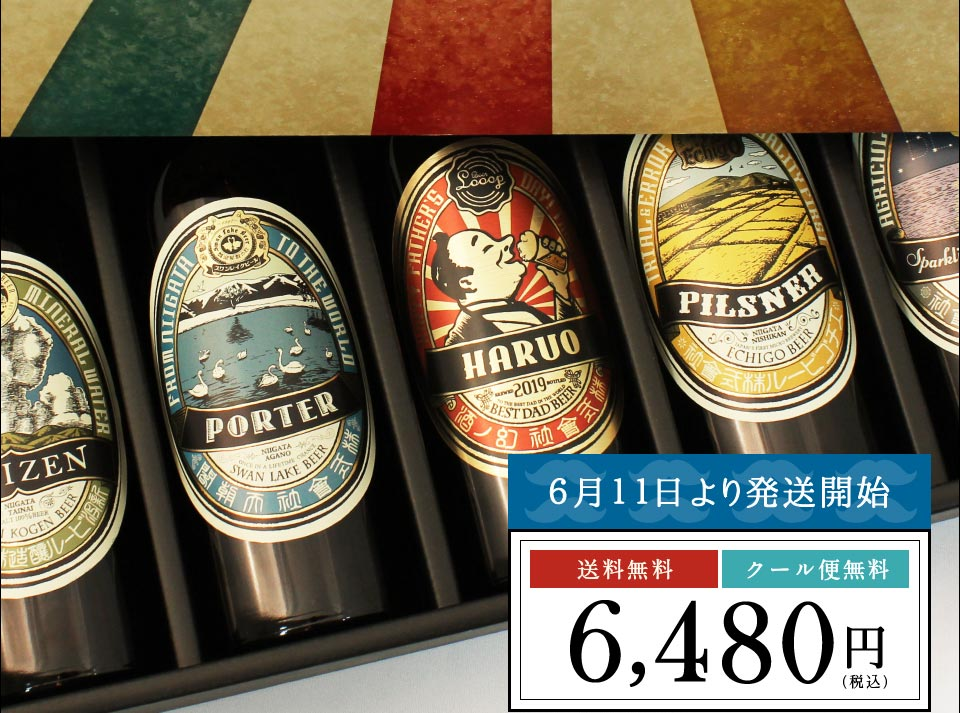 送料無料・クール便無料5,980円(税込)