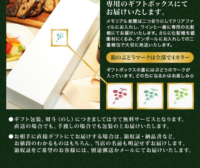 ギフトボックスのぶどうマークは全部で4色