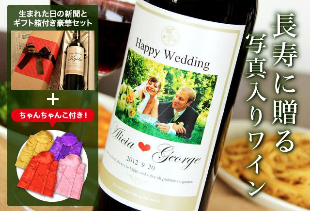 生まれた日の記念日の新聞が付いた名入れ写真入ワイン
