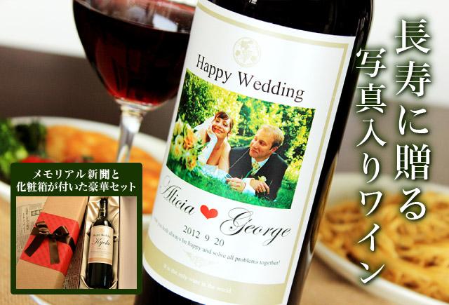 60年前のメモリアル新聞が付いた名入れ漢字ワイン