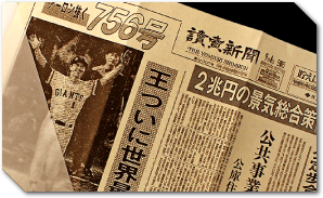 記念日の新聞付き
