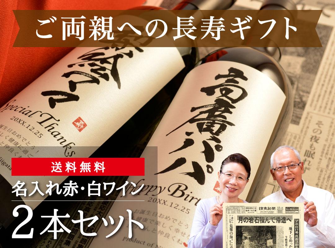 還暦のお祝いに贈る名入れ漢字ワイン
