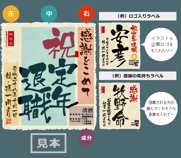 名入れ日本酒1800mlのラベルサンプル