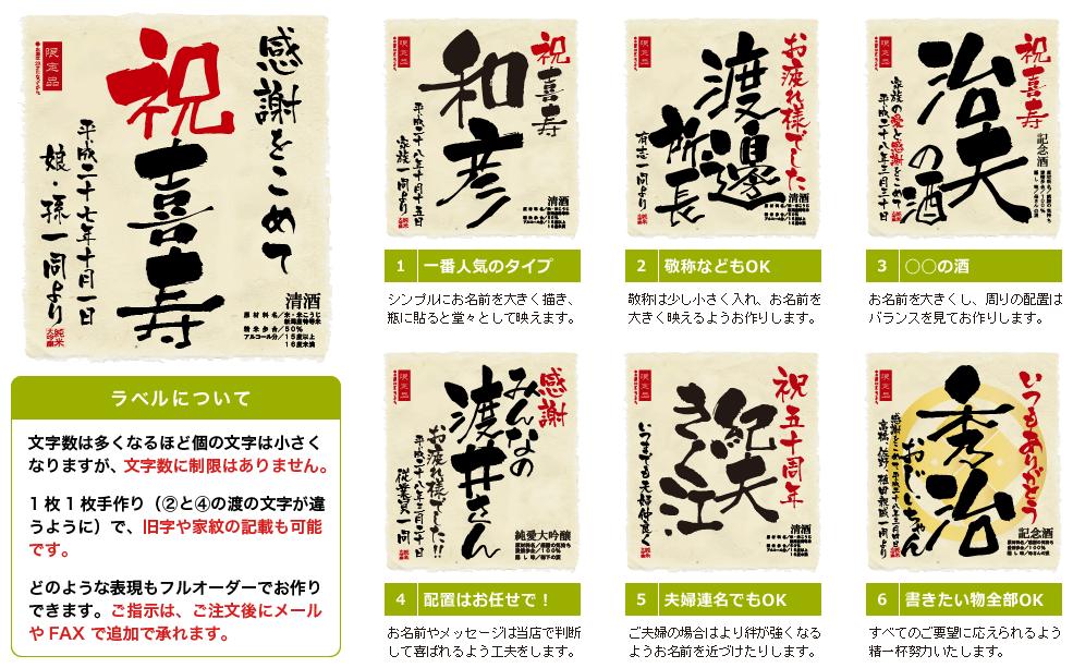名入れ日本酒1800mlのラベルサンプルリスト