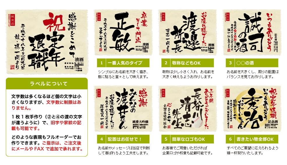 名入れ日本酒720mlのラベルサンプルリスト