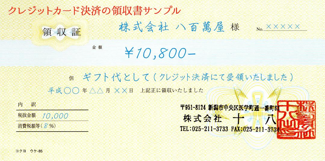 手書きの領収書の画像サンプル(クレジット決済にて)