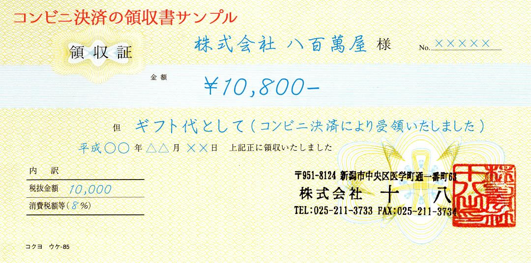 手書きの領収書の画像サンプル(コンビニ決済にて)